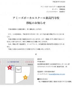 新高円寺校移転のお知らせ